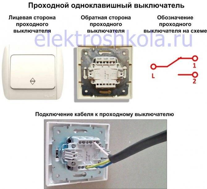Схема подключения проходного выключателя с 2х мест: инструкция