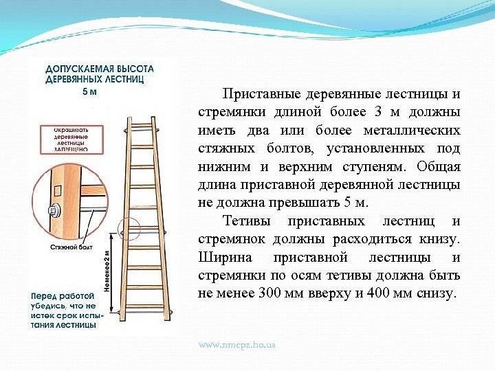 Как сделать приставную деревянную лестницу своими руками? - блог о строительстве