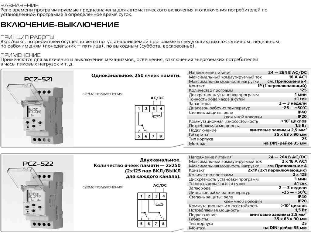 Реле времени своими руками: 3 схемы разной сложности, простой таймер 12в, таймеры на микросхемах