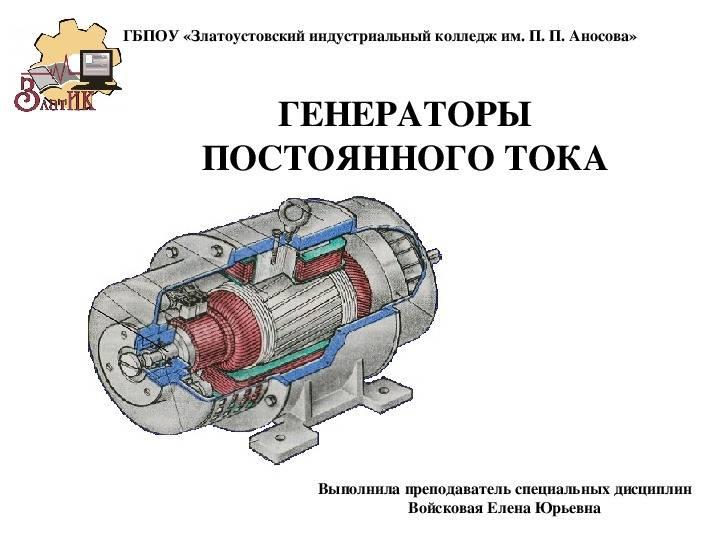Тахогенераторы постоянного тока: принцип работы, применение