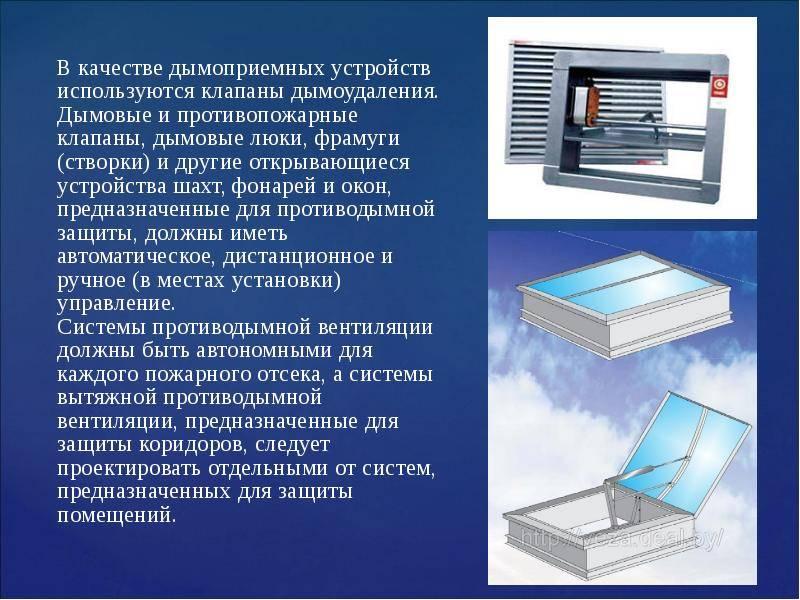 Системы дымоудаления и вентиляции: принцип работы, особенности монтажа и обслуживания