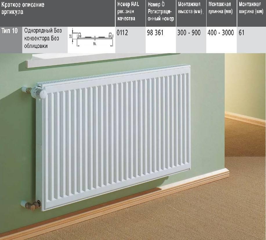 Радиаторы керми с нижним подключением: обзор популярных моделей