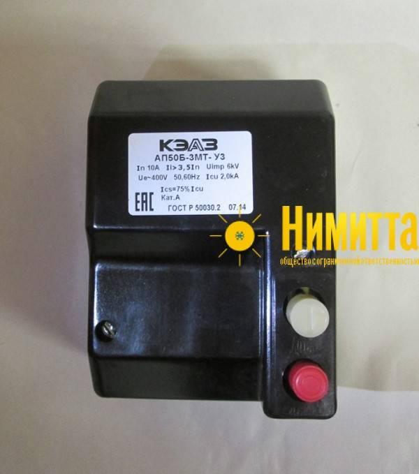 Как пользоваться автоматическим выключателем ап-50