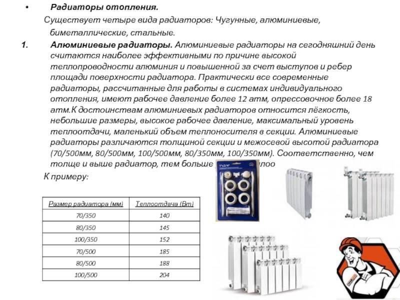 Что лучше биметаллические или стальные радиаторы сравнение - плюсы и минусы