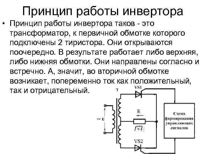 Инверторные стабилизаторы напряжения для дома
