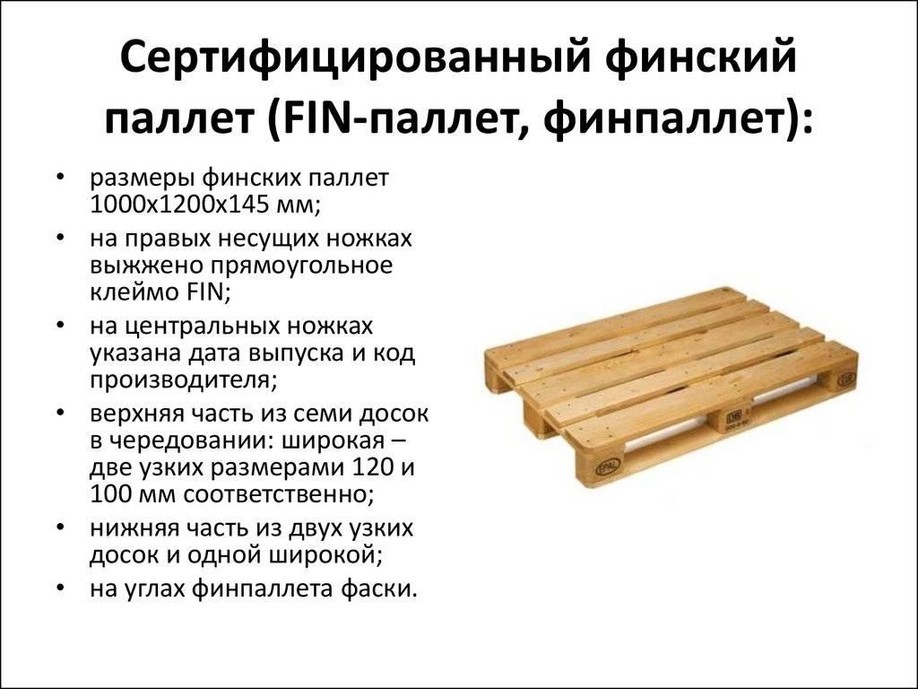 Размер паллета – деревянного стандартного поддона для транспортировки грузов