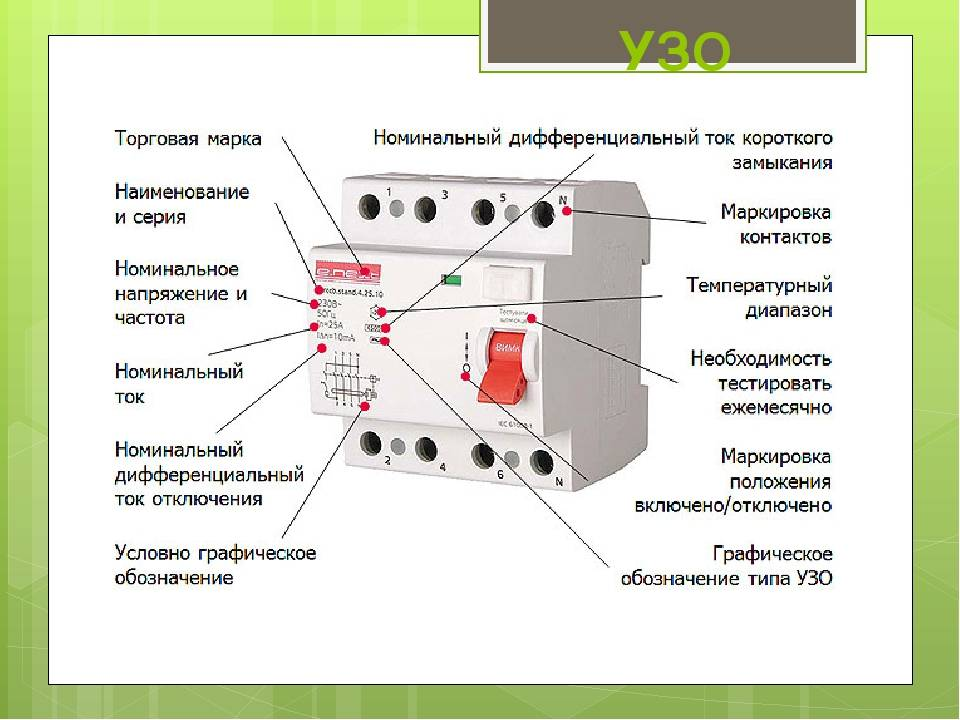 Маркировка автоматических выключателей. обозначение автоматических выключателей