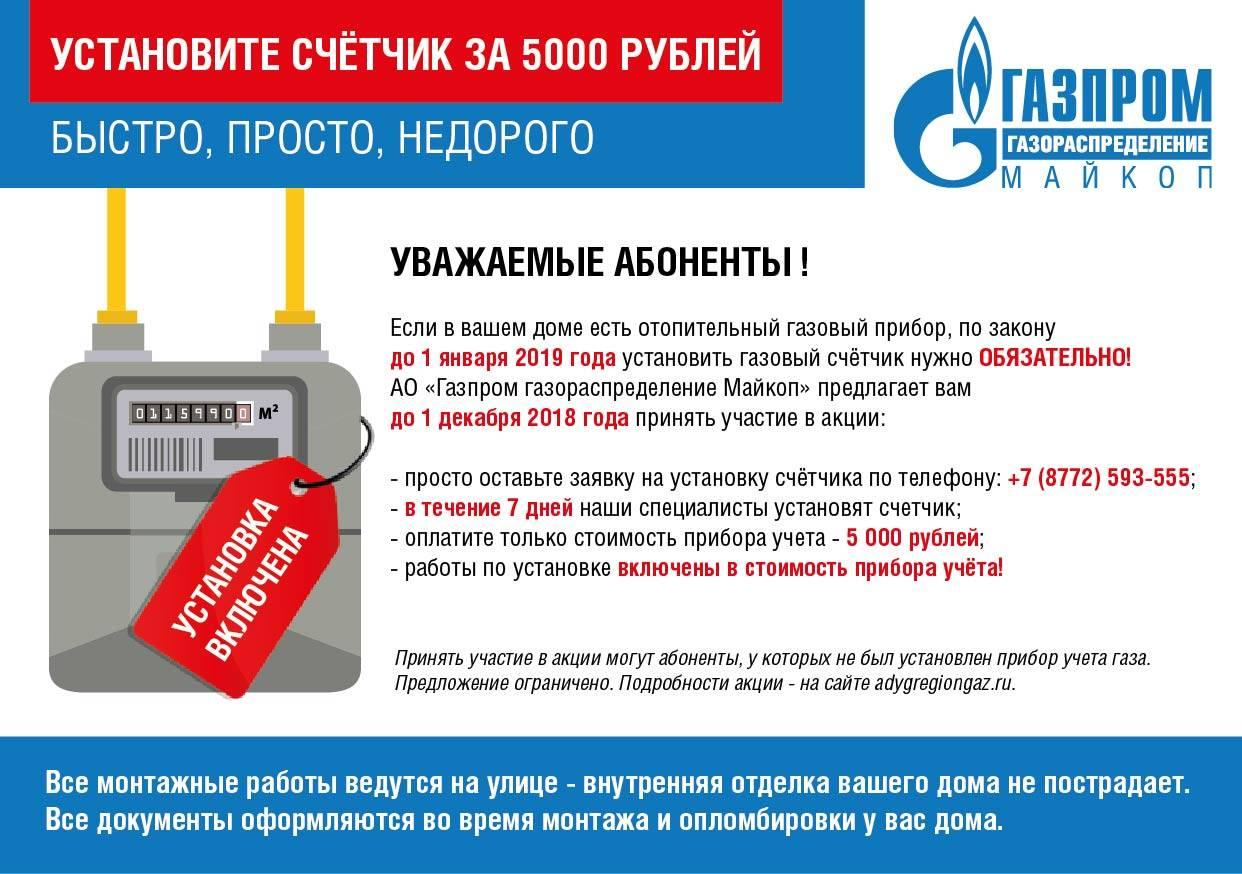 Как производится замена газового счетчика