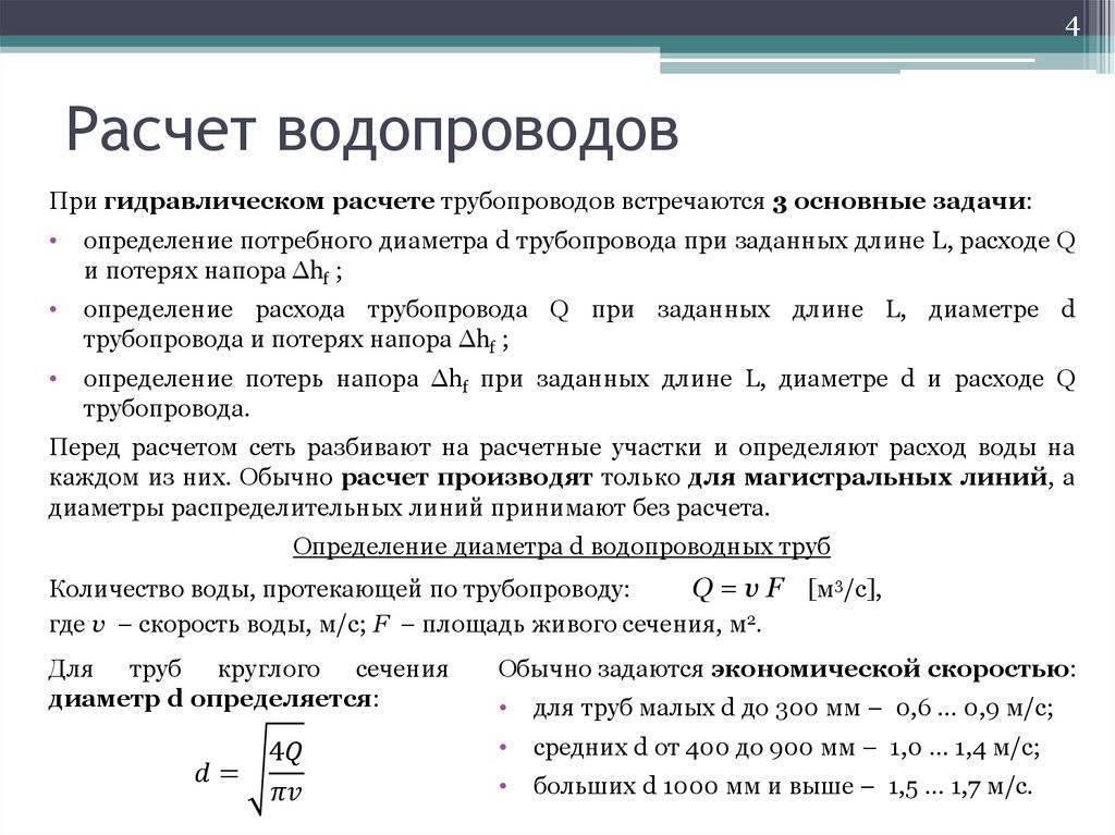 Расчет расхода воды по диаметру трубы и давлению по таблице и снипу 2.04.01-85 + онлайн калькулятор