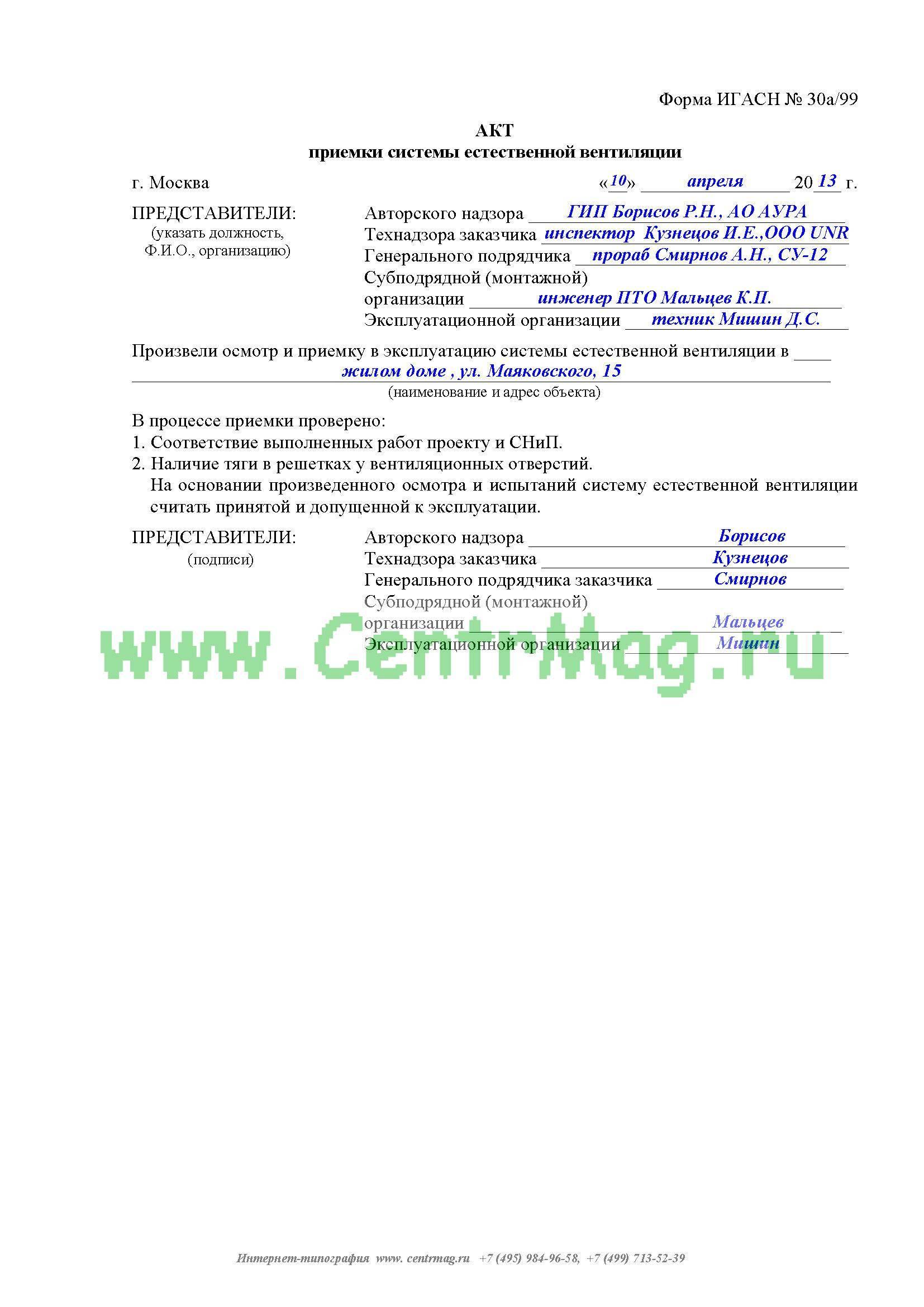 Акт проверки системы вентиляции в доу образец. акт проверки эффективности вентиляции