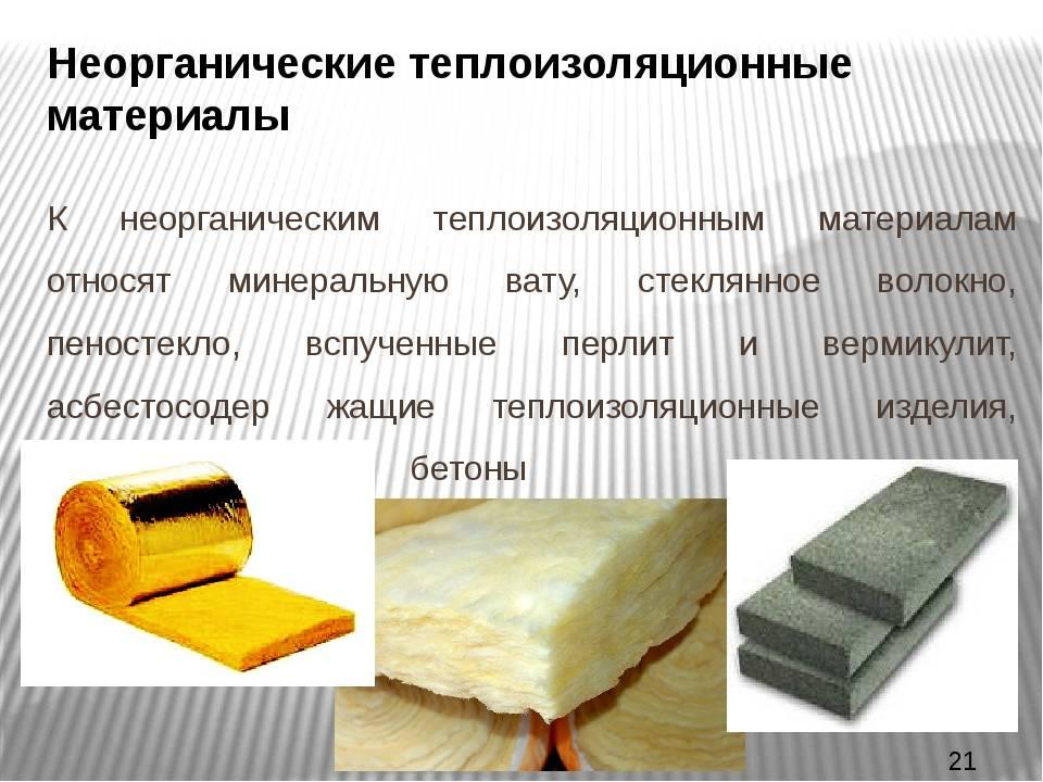 Теплоизоляционные маты из базальтового волокна, прошивные из минеральной ваты