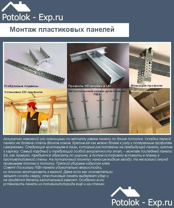 Пластиковый потолок: монтаж пластиковых панелей на потолок, как сделать подвесной потолок из пластика, как собрать своими руками