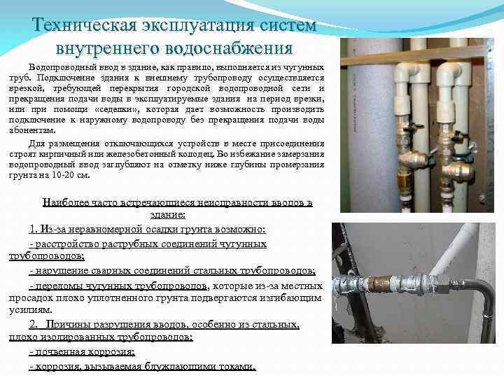 Проектирование систем водоснабжения и канализации жилого дома в москве