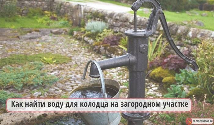 Как найти воду для скважины - 6 эффективных методов поиска