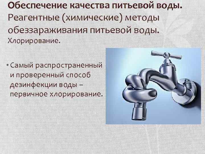 Таблетки для очистки воды для питья: принцип действия, особенности применения в домашних условиях, в походе, за городом