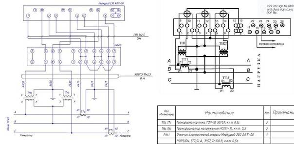 Схема подключения счетчика с испытательной коробкой