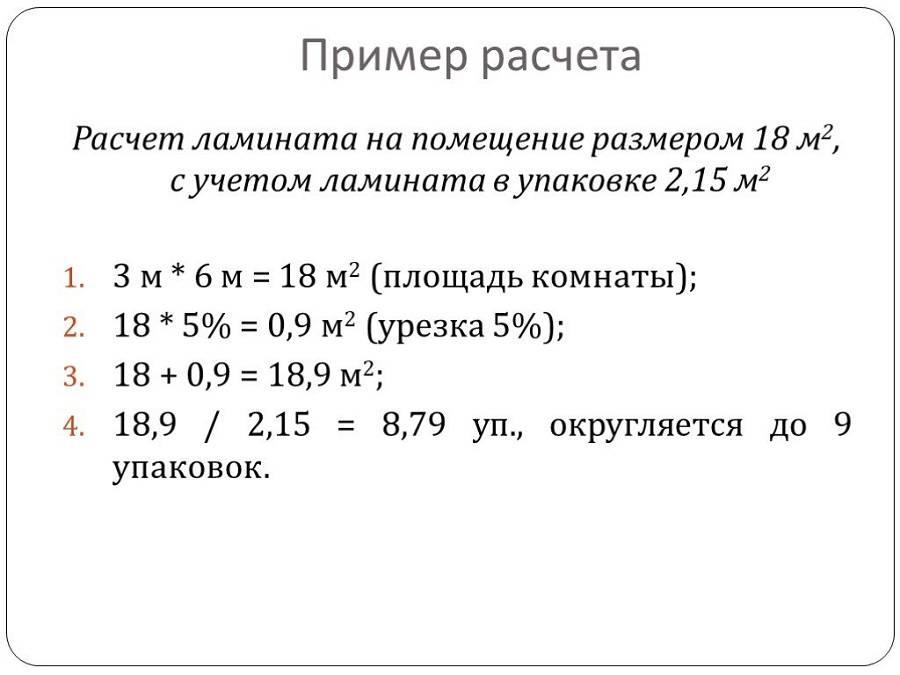 Расчет ламината по схеме укладки с примерами