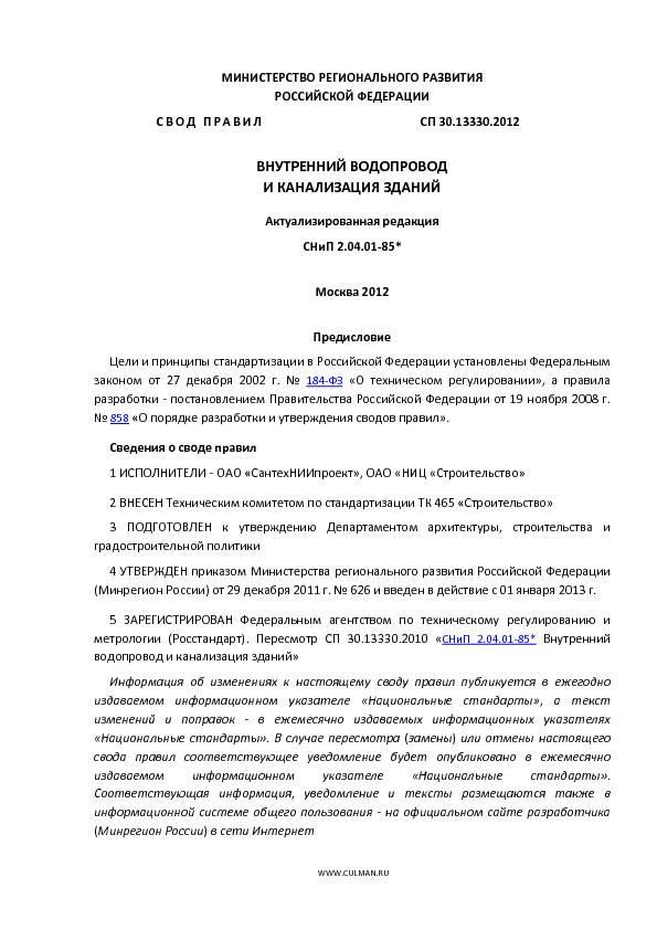 Снип 2.04.01-85 строительные нормы и правила. внутренний водопровод и канализация зданий
