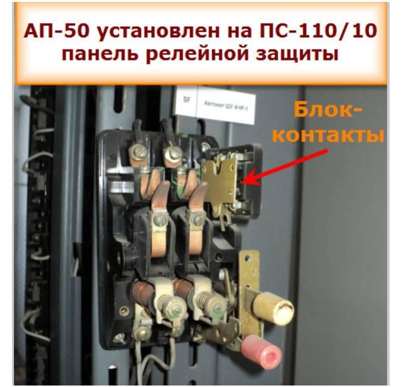 Автоматический выключатель ап 505