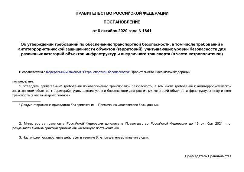 Постановление 167 мдс 40-1.2000 правила пользования системами коммунального водоснабжения и канализации в российской федерации / рф