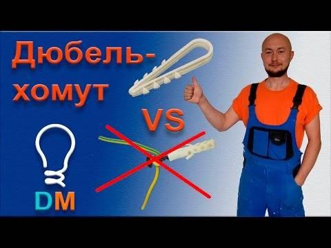 Способы крепления проводов и кабелей к стене – ремонт своими руками на m-stone.ru