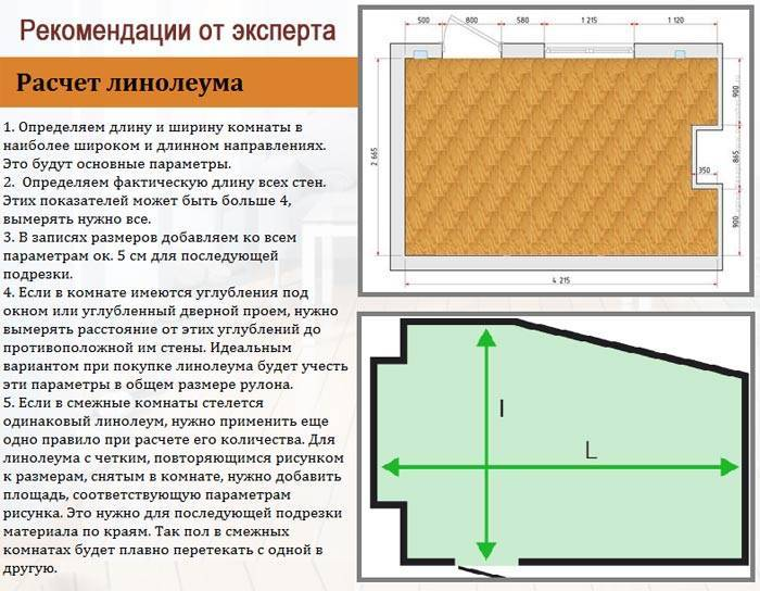 Укладка линолеума своими руками за 5 шагов: поэтапное описание процесса работ