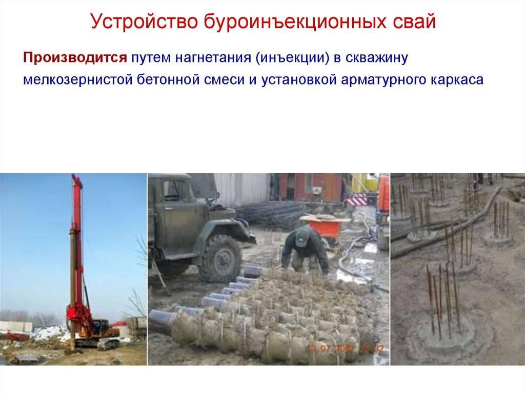 Буроинъекционные сваи – конструкция и применение в строительстве