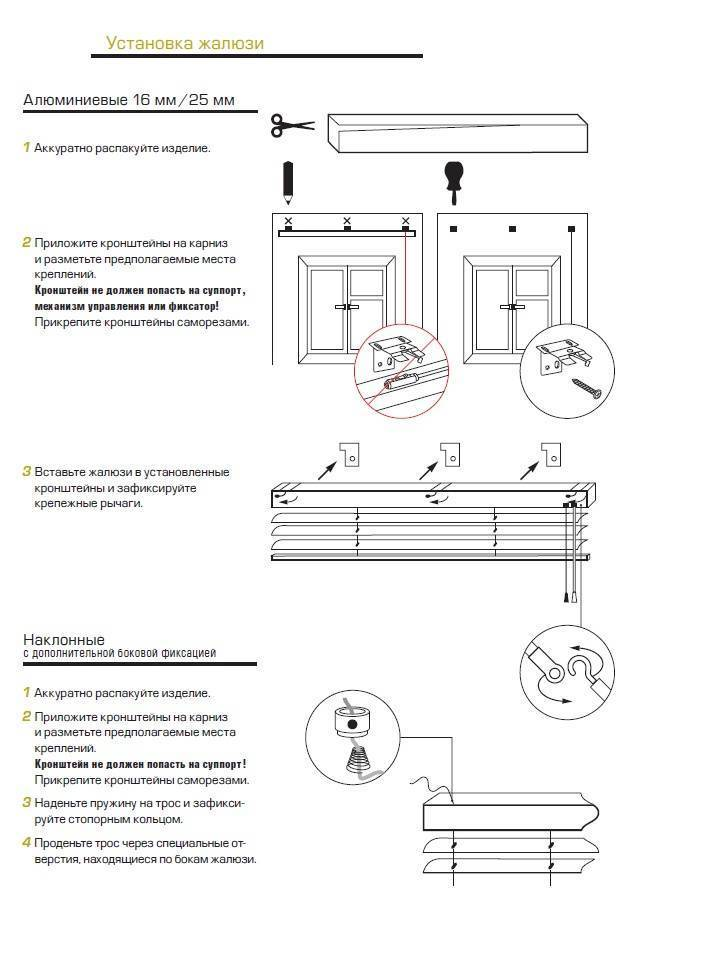 Установка жалюзи на пластиковые окна: горизонтальный и вертикальный монтаж своими руками