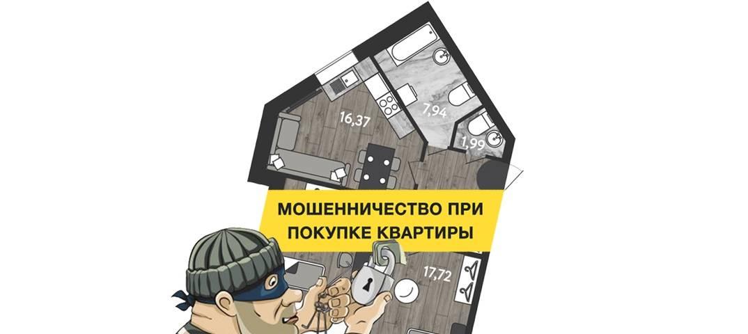 5 мошеннических схем с жильем в условиях пандемии. будьте осторожны