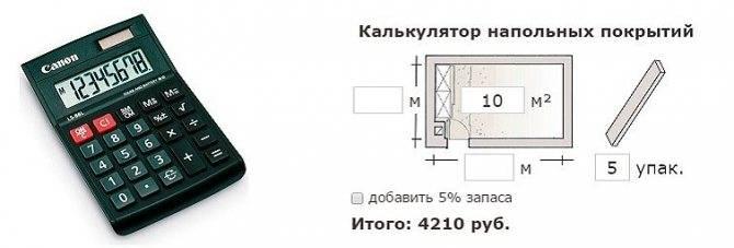 Расчет количества ламината по схеме укладки с примерами