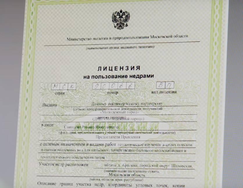 Регистрация скважины на воду: оформление документов, нужно ли регистрировать скважину на дачном участке, надо ли оформить в собственность, когда нужно узаконить, как поставить на учет