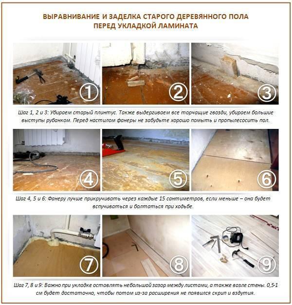 Как выровнять деревянный пол своими руками - несколько доступных способов