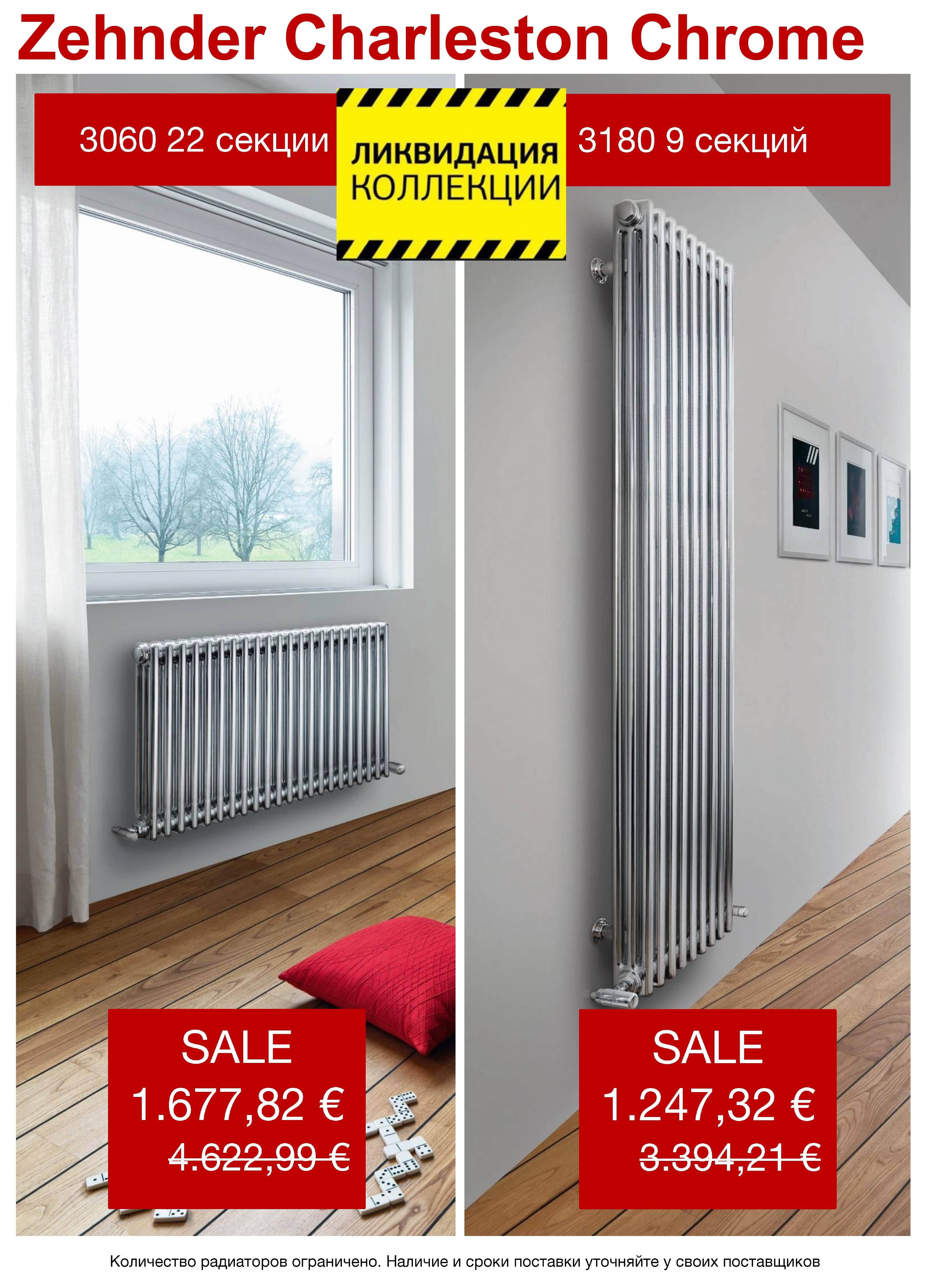 Преимущества использования радиаторов отопления Zehnder