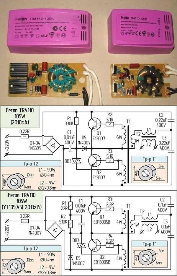 Электронный трансформатор: устройство, принцип работы и переделка в блок питания своими руками