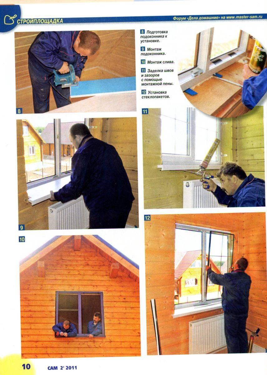 Установка окон в каркасные дома своими руками, пошаговая инструкция