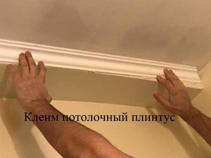 Потолочный плинтус для натяжных потолков - виды, фото