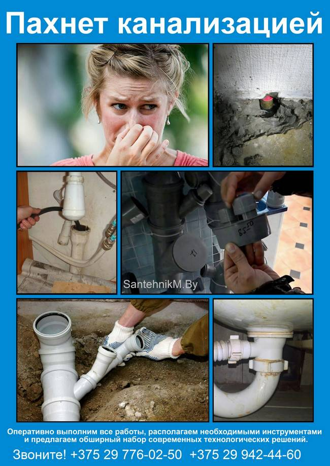 Запах канализации в ванной: причины и способы их устранения