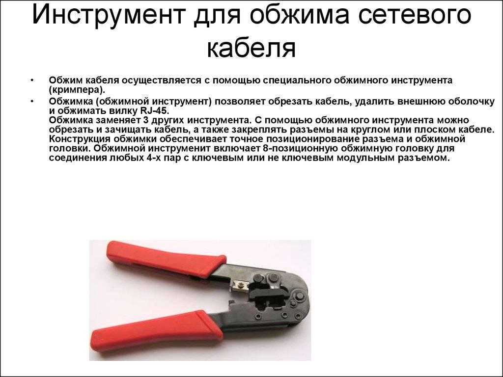 Обжим изолированных, кольцевых, вилочных наконечников и клемм