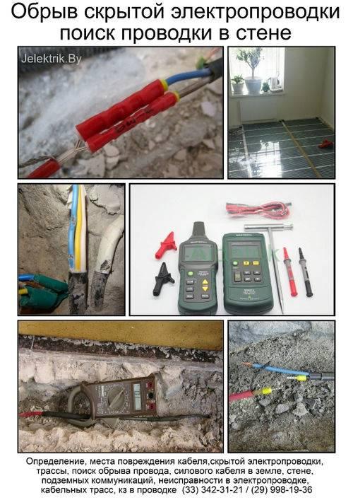 Как найти обрыв в скрытой проводке самостоятельно и с помощью инструментов