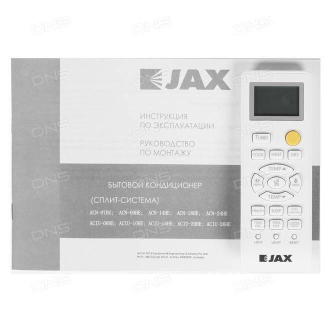 Топ-7 сплит-систем jax: обзор лучших предложений на рынке + на что смотреть при выборе