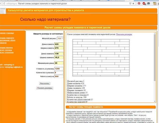 Онлайн калькулятор расчета количества ламината, по площади комнаты со схемой укладки - ремонт новоселам