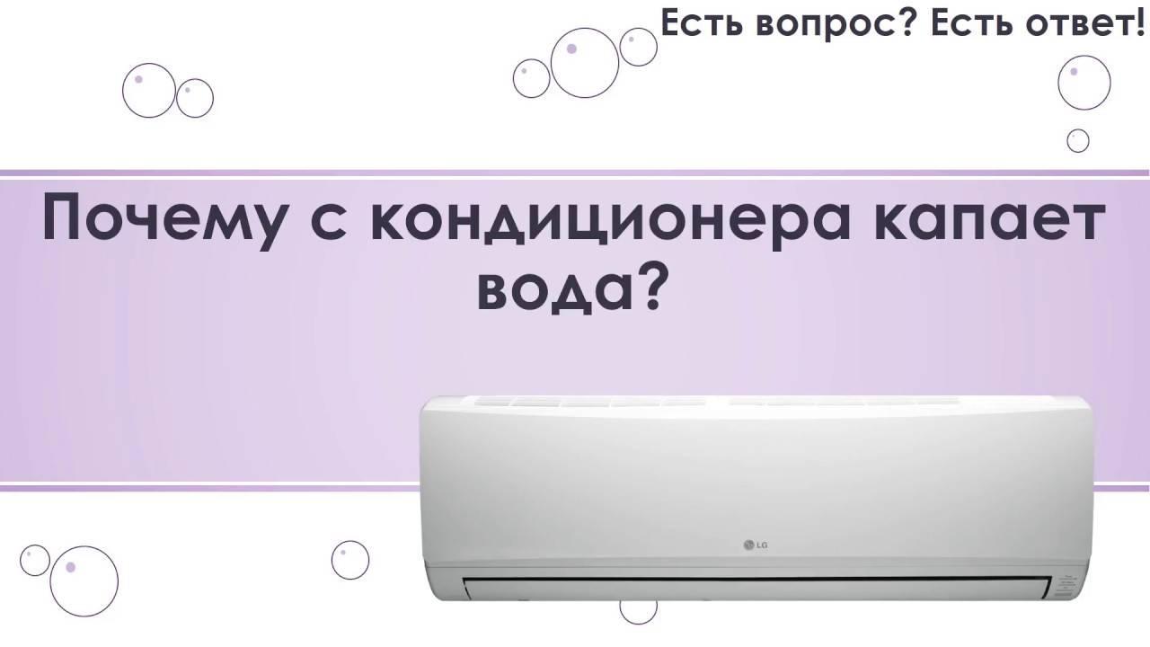 Почему течет вода из кондиционера в квартиру, что делать?