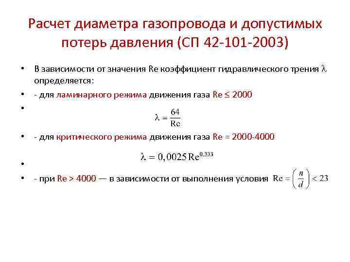 Гидравлический расчет газоснабжения