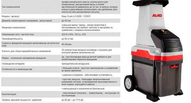 Садовый измельчитель веток: рейтинг лучших моделей. как выбрать бензиновый и электрический измельчители?