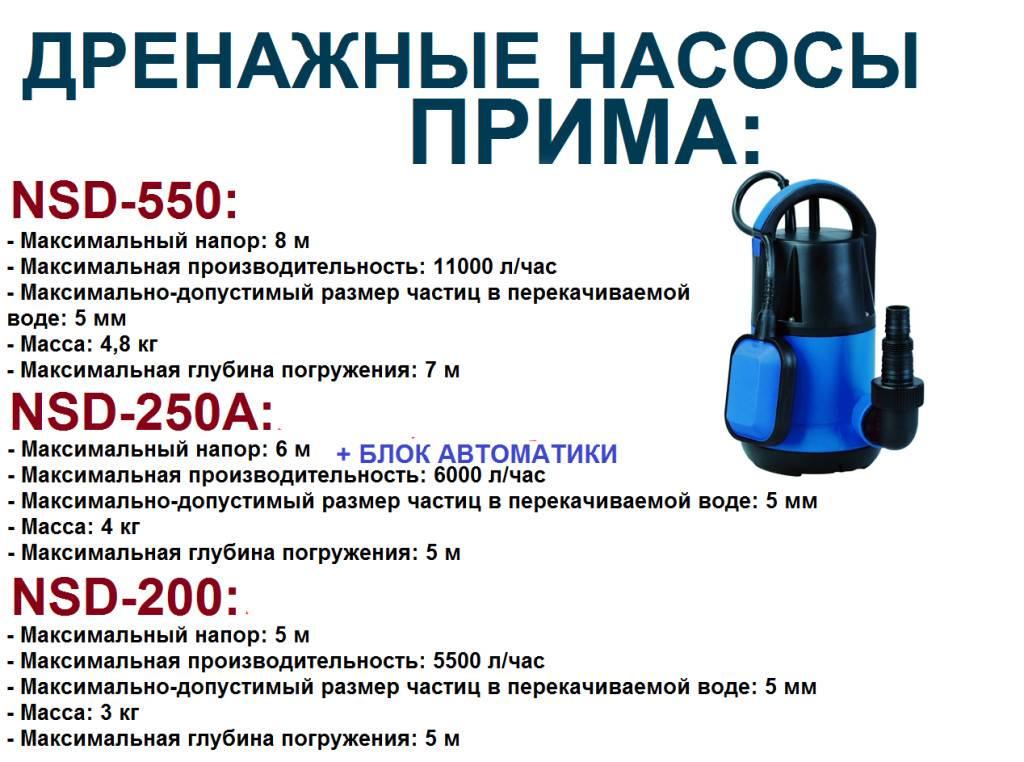 Дренажный насос oasis dn 150/6 (440 вт): отзывы, описание модели, характеристики, цена, обзор, сравнение, фото