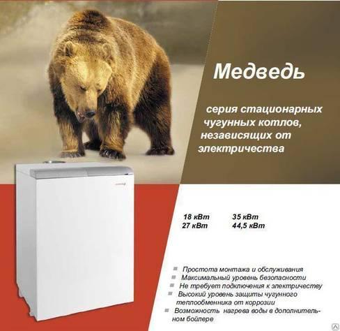 Отопительные котлы «медведь»: особенности конструкции различных моделей и функционал