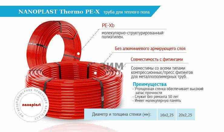 Водопроводные трубы из сшитого полиэтилена: характеристики и особенности