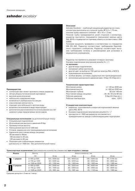 Алюминиевые радиаторы отопления: виды и монтаж   инженер подскажет как сделать