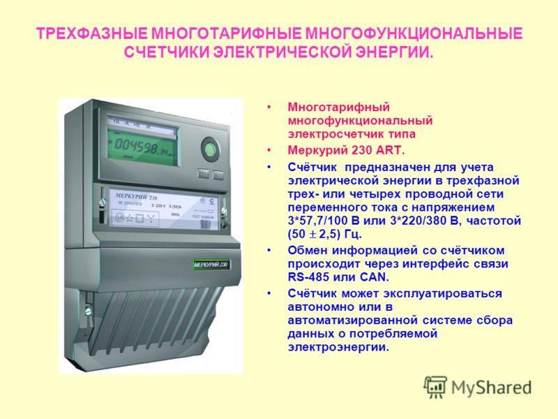 Срок эксплуатации электросчетчика меркурий 200