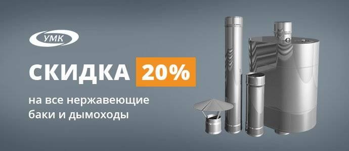 Обзор дымоходов российского производства: разбираемся какому бренду можно доверять | file-don.ru